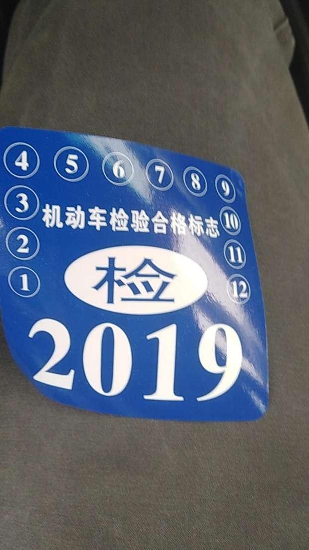 汽车免检标志图片