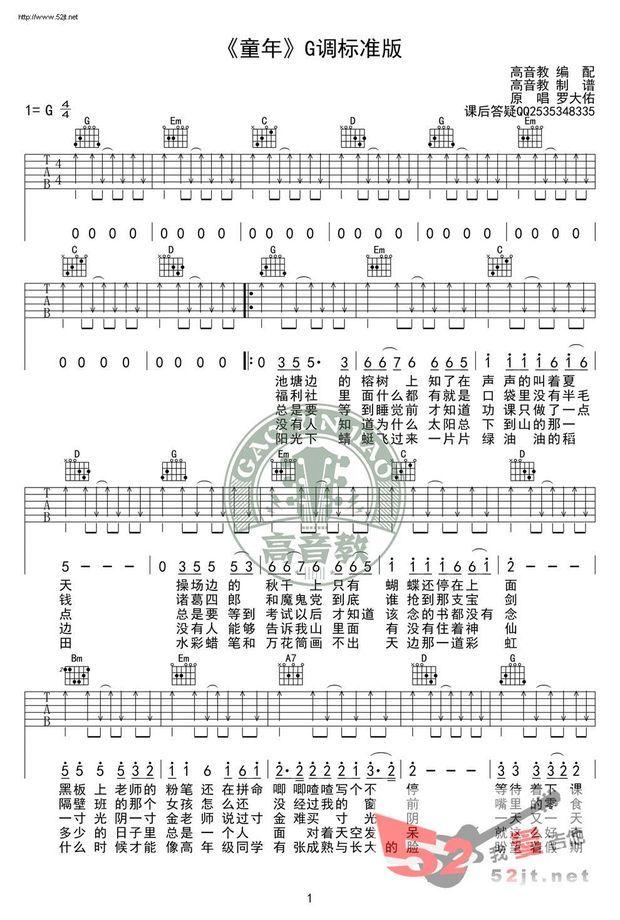 求童年吉他曲谱.