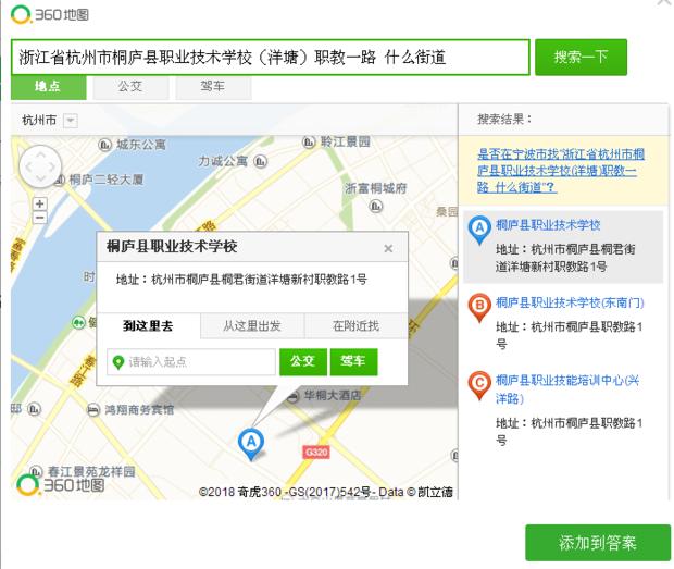 [地图]桐庐县职业技术学校 地址:杭州市桐庐县桐君街道洋塘新村职教路