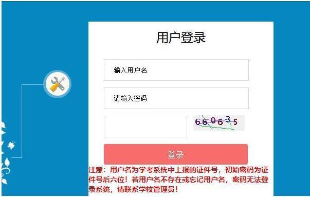 2018福建省泉州市初中会考成绩查询网站